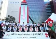 안양시, 범계역 롯데백화점 광장서 사랑의 온도탑 제막