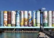 아파트 22층 높이·축구장 4배 크기 인천항 곡물 저장고 벽화, 세계 최대 벽화 기네스북에 등재