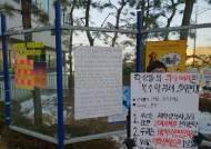 """복수학위제 시행 앞둔 경인지역 대학들...학생들 """"의견 반영 없는 협약 결사반대"""" 반발"""