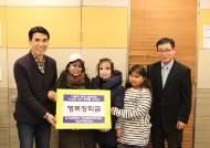 성남중원경찰, 다문화가정에 장학금 및 후원물품 전달