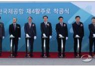 '5만개 일자리' 인천공항 활주로 착공… 2023년 완공