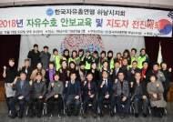 한국자유총연맹 하남시지회, 2018년 자유수호 안보교육 및 지도자 전진대회 개최