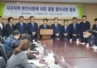 인천 서구, 환경개선 박차… 시 예산 523억 투입