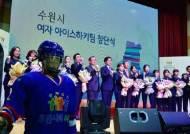 수원시청 여자 아이스하키팀 '첫발'… 염태영 시장, 남북교류전 제안