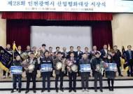 제28회 인천시 산업평화대상 시상 개최