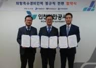 인천 외항 특수경비인력, 전원 정규직 전환