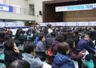 성결대 대학일자리센터, 찾아가는 두드림 취업박람회