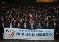 국민체육진흥공단 경륜경정본부, 사랑의 산타클로스 사회공헌 활동