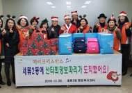 수원 권선구 세류2동, '산타희망보따리 전달' 행사 개최