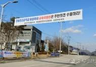 포천시교육청, 초교 신설부지 일방적 선정 논란