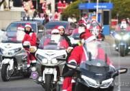 미추홀구에 오토바이 산타가 떴다