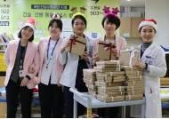 수원 윌스기념병원, 크리스마스 선물나누기 행사 개최