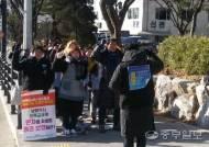 남양주 어린이집 대체교사, 육종센터·남양주시 규탄