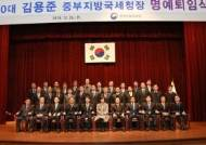 김용준 전 중부국세청장, 퇴임식 진행