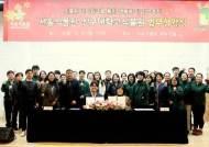 신구대식물원-서울식물원, 생물종 다양성 증진 협약 체결