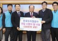 한국수자원공사, 충북 단양군 저소득층에 쌀 전달