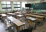 경기지역 학교민주주의 지수 78.5점… 전년보다 1점 상승