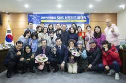 의왕시, 2019년 SNS 서포터즈 발대식 개최