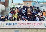 인천재능대 재능키움봉사단 '사랑의 연탄 나눔' 봉사활동 펼쳐