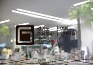 """적자 못면한 경기도주식회사...투자자들 """"道 원금보장 각서 써달라"""""""