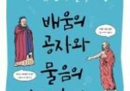 [새로나온책] 배움의 공자와 물음의 소크라테스