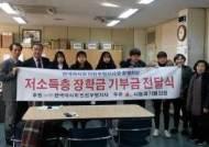 한국마사회 부평지사, 취약계층 학생 위한 장학금 기부