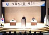 삼천리, 오산시 위치 기술연구소에서 시무식 개최