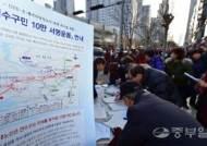 인천 연수구 GTX-B 노선 예타면제 서명운동 초과 달성