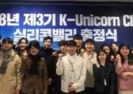 한국산업기술대 스타트업 육성프로젝트, 실리콘밸리 창업연수 기회