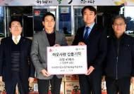 한국전기공사 경기도하남시협의회, 하남시에 라면 45박스 기탁