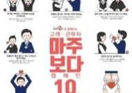 한국마사회 '고객ㆍ근무자 마주보다' 캠페인 시행