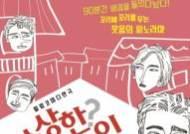 화성시문화재단, 힐링 코미디 연극 '수상한 집주인' 공연 진행