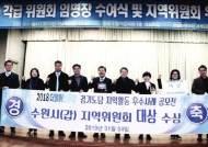 민주당 수원갑 지역위, '우수활동 사례' 대상 수상