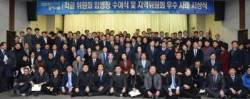 더불어민주당 경기도당, 2019년 새해 맞아 신년 하례식 개최