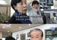 """'인간극장' 이순재 """"손숙, 무슨 일 있으면 우리 집서 모였다"""" 친분 과시"""