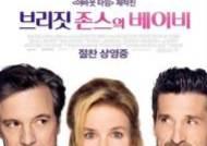 영화 '브리짓 존스의 베이비', 채널CGV서 방영 중…두 남자 사이서 갈등하는 브리짓 존슨