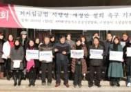 안양시소상공인연합회, 주휴수당 폐지 촉구