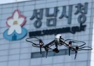 성남시, 전국 최초 '드론'으로 열수송관 안전관리