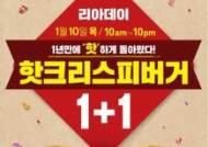 롯데리아, 오늘(10일) 오후 10시까지 '핫크리스피 버거 1+1' 행사…배달시엔 할인 불가