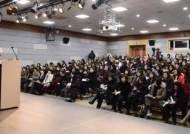 인천시교육청, 정책사업 관련해 학부모 초청 연수 개최
