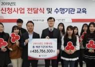 인천사회복지공동모금회, 2019년 사회복지기관 신청사업 전달식 및 사업수행교육 개최