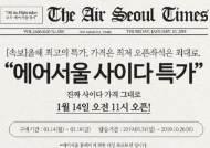 에어서울, 오늘(14일)~18일까지 '사이타 특가'…국제선 항공권 90% 이상 할인 판매