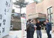 안양9동 수리산 성지, 역사공원 재탄생 예고