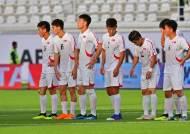 일본, 아시안컵 2연승으로 16강 진출...북한은 2패로 적신호