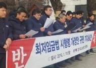 경기도, 소상공인연합회 최저임금 개정안 규탄집회 실시