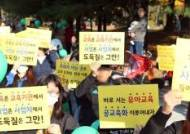 동탄협동조합유치원 설립 주민반대 '난관'…갈등 심화되나