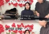 """이효리, 근황 깜짝 공개 """"지금 몸무게 57kg…주름 사이에 파운데이션 껴 싫다"""""""