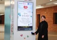 삼성디지털시티 임직원, 희귀병 어린이를 위한 기부금 모금