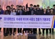 성결대, 차세대 미디어 사운드 전문가 양성과정 마쳐