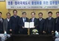LH공사-인천경제청, 영종·청라 활성화 위한 협약